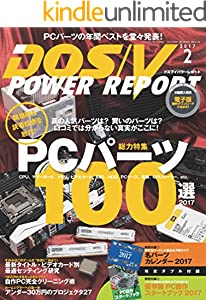 DOS/V POWER REPORT (ドスブイパワーレポート)  2017年2月号[雑誌]
