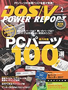 DOS/V POWER REPORT 2017年02月号