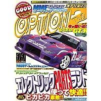 Option2 (オプション2) 2007年 11月号 [雑誌]