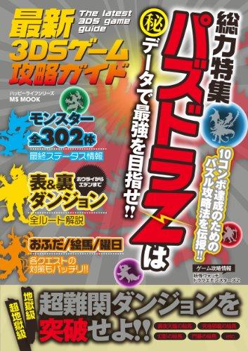 最新3DSゲーム攻略ガイド