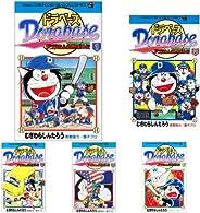 ドラベース ドラえもん超野球(スーパーベースボール)外伝 コミック 全23巻完結セット