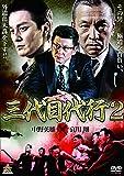 三代目代行2 [DVD]