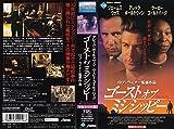 ゴースト・オブ・ミシシッピー【字幕版】 [VHS]