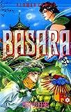BASARA(20) (フラワーコミックス)