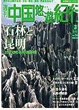 週刊中国悠遊紀行 31 石林と昆明