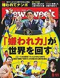 週刊ニューズウィーク日本版 「特集:「嫌われ力」が世界を回す」〈2018年9月11日号〉 [雑誌]