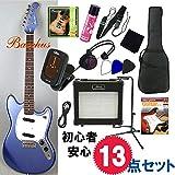 バッカス・エレキギター入門13点セット|Bacchus BMS-1R LPB ムスタング レイクプラシッド・ブルー 女性・初心者にオススメ