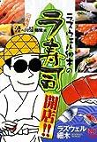 ラズウェル細木のラ寿司開店!! 1 (ニチブンコミックス)