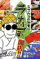 ラズウェル細木のラ寿司開店!! 1