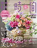 花時間 2012年 秋号 [雑誌] 画像
