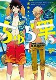 ちゅら男 (JUNEコミックス;ピアスシリーズ)