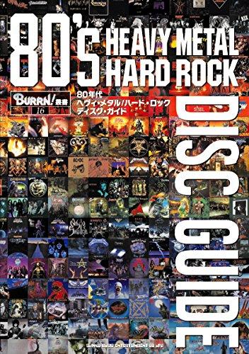 80年代ヘヴィ・メタル/ハード・ロック ディスクガイド (BURRN!叢書)...