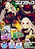KADOKAWA/角川書店 コンプティーク 28年1月号の画像