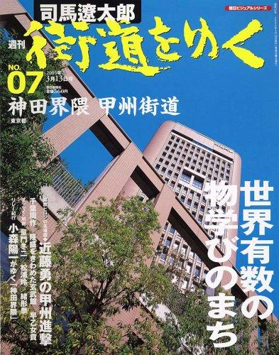 週刊 「 司馬遼太郎 街道をゆく 」 7号 3/13号 神田界隈/甲州街道 [雑誌]