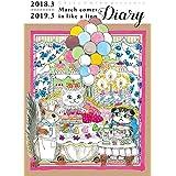 3月のライオン ダイアリー 2018.3-2019.3