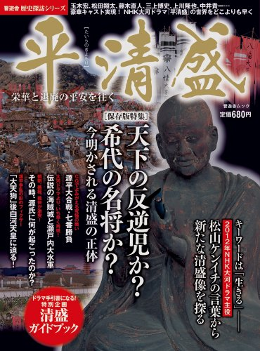 平清盛 -栄華と退廃の平安を往く- (歴史探訪シリーズ・晋遊舎ムック)の詳細を見る