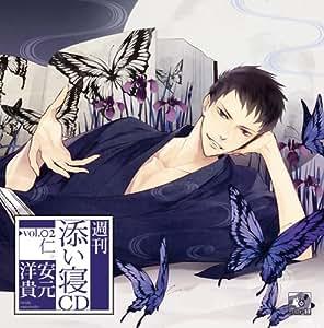 週刊添い寝CDシリーズ vol.2仁 初回生産版