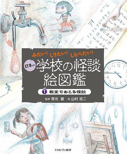 教室でおこる怪談 (みたい! しりたい! しらべたい! 日本の学校の怪談絵図鑑)の詳細を見る