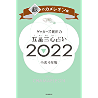 ゲッターズ飯田の五星三心占い銀のカメレオン座2022 ゲッターズ飯田の五星三心占い2022