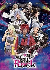 超歌劇(ウルトラミュージカル)(幕末Rock) [DVD]