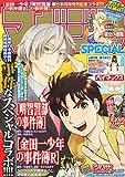 マガジンSPECIAL (スペシャル) 2015年 1/10号 [雑誌]
