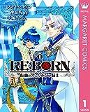 RE:BORN~仮面の男とリボンの騎士~ 1 (マーガレットコミックスDIGITAL)