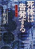 死体は告発する―毒物殺人検証 (角川文庫)