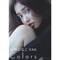 佐野ひなこ写真集 COLORS