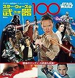 STAR WARS スター・ウォーズの武器100 (ディズニーブックス) (ディズニー幼児絵本(雑誌))