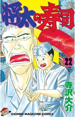 将太の寿司(22) (週刊少年マガジンコミックス)