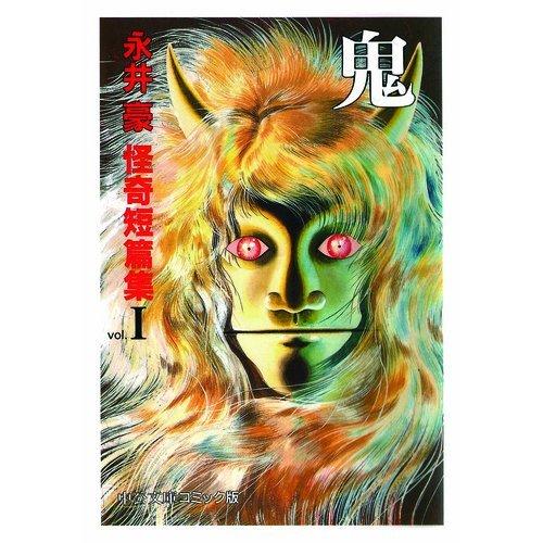 永井豪怪奇短篇集 (1) (中公文庫—コミック版)