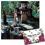 【母の日カード付】カタログギフト 婦人画報×リンベル 竜田川(たつたがわ)