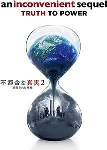 不都合な真実2 放置された地球 [DVD]