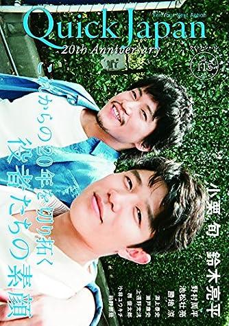 クイック・ジャパン 115