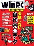 日経 WinPC (ウィンピーシー) 2011年 12月号 [雑誌]