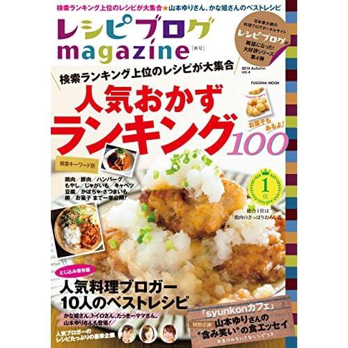 レシピブログmagazine Vol.4 (扶桑社ムック)