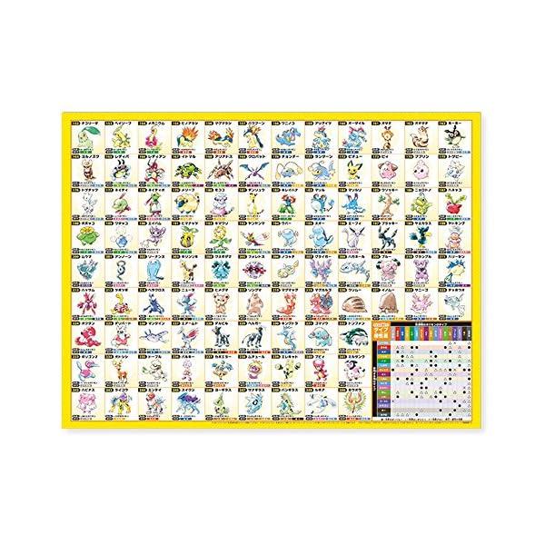 ポケットモンスター 銀 専用ダウンロードカード...の紹介画像4