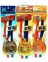 金メダル 銀メダル 銅メダル 三種セット セット販売