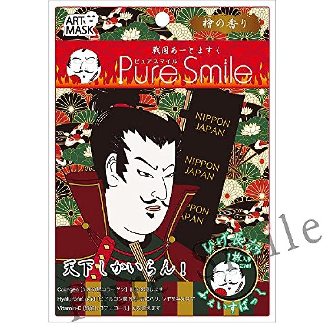 放棄する書く退屈させるPure Smile(ピュアスマイル) フェイスマスク/アートマスク『戦国アートマスク』(ひげ長/檜の香り)