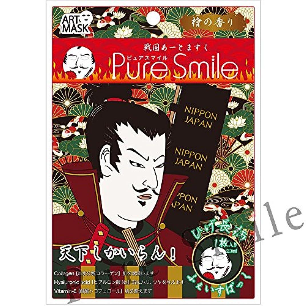 鎮痛剤特許軽減するPure Smile(ピュアスマイル) フェイスマスク/アートマスク『戦国アートマスク』(ひげ長/檜の香り)