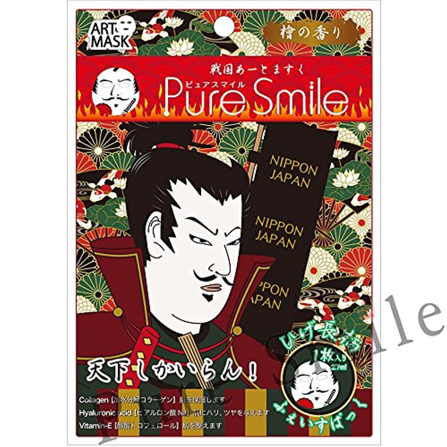 逃げる才能のある払い戻しPure Smile(ピュアスマイル) フェイスマスク/アートマスク『戦国アートマスク』(ひげ長/檜の香り)