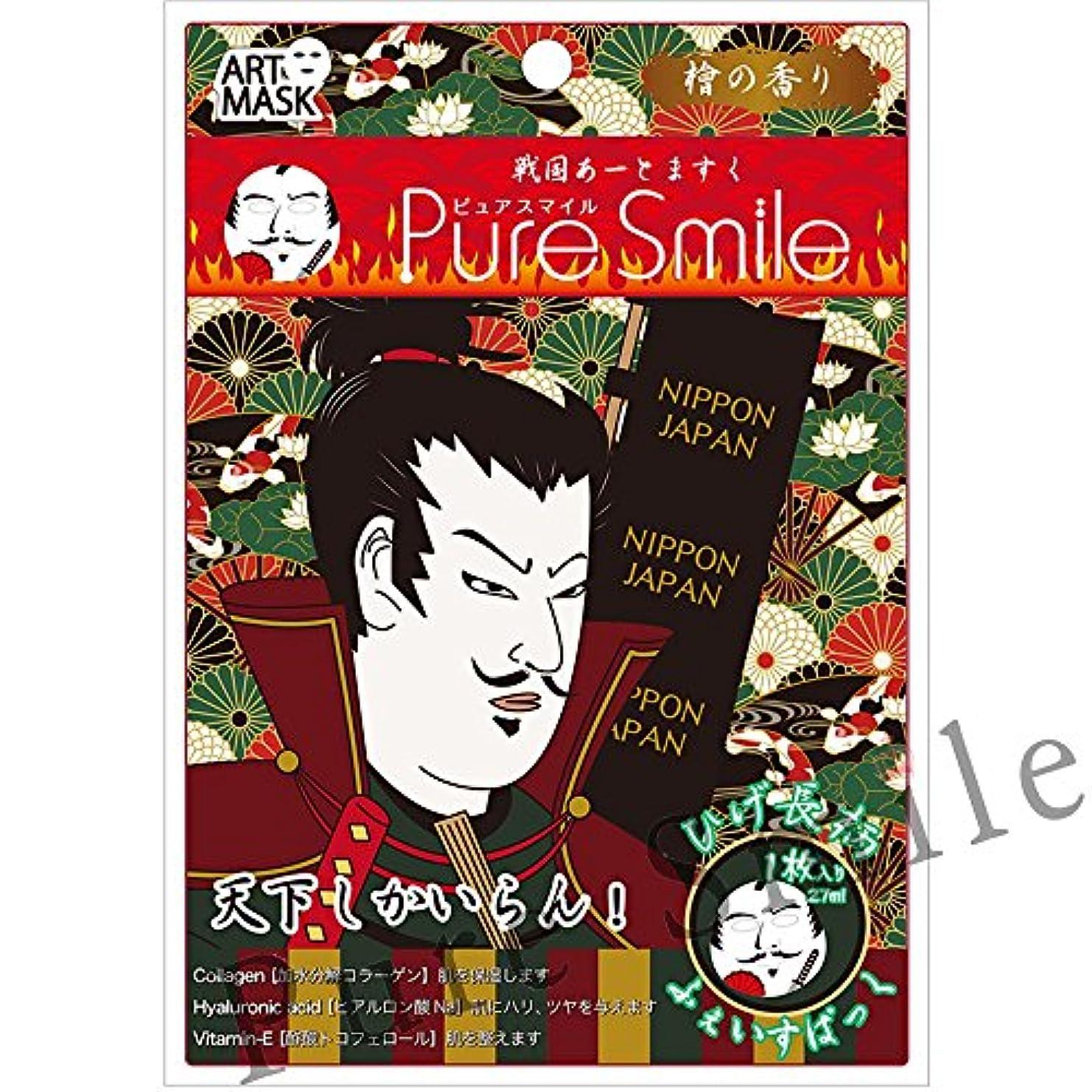 典型的な反抗ヘアPure Smile(ピュアスマイル) フェイスマスク/アートマスク『戦国アートマスク』(ひげ長/檜の香り)