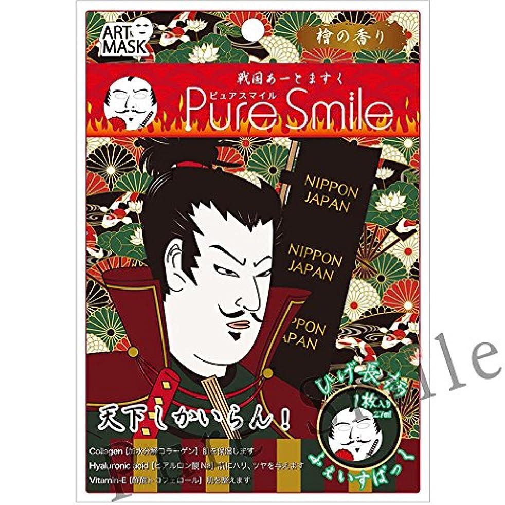 犯罪住人静めるPure Smile(ピュアスマイル) フェイスマスク/アートマスク『戦国アートマスク』(ひげ長/檜の香り)