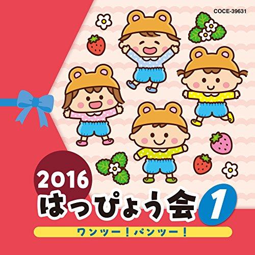 2016 はっぴょう会 (1) ワンツー!パンツー!