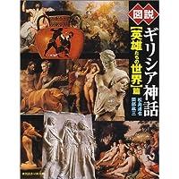 図説 ギリシア神話 英雄たちの世界篇 (ふくろうの本)