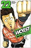 WORST(ワースト) 22 (少年チャンピオン・コミックス)