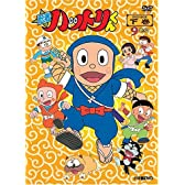 忍者ハットリくん DVD-BOX下巻