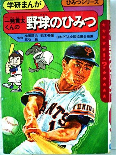 一発貫太くんの野球のひみつ (1977年) (学研まんが ひみつシリーズ)