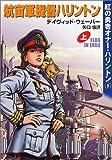 航宙軍提督ハリントン〈上〉―紅の勇者オナー・ハリントン〈5〉 (ハヤカワ文庫SF)