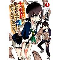 七億円を手に入れた僕にありがちなこと。(1) (角川コミックス・エース)